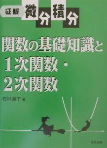 関数の基礎知識と1次関数・2次関数