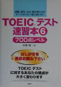 TOEICテスト速習本 700点レベル