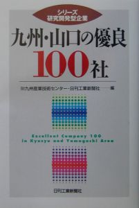 九州・山口の優良100社