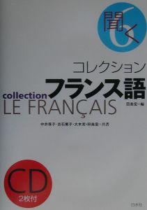 コレクション・フランス語 聞く