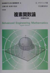 技術者のための高等数学 複素関数論