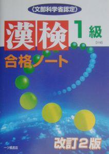 漢検合格ノート1級