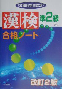 漢検合格ノート準2級