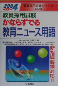 かならずでる教育ニュース用語 2004