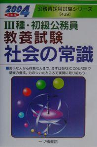 3種・初級公務員教養試験社会の常識 2004年度版