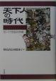 天下人の時代 16~17世紀の京都