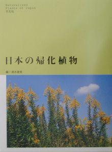 日本の帰化植物