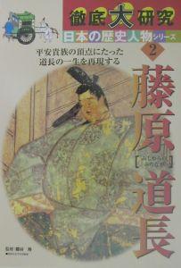 徹底大研究日本の歴史人物シリーズ 藤原道長