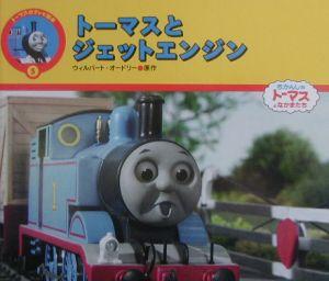 トーマスとジェットエンジン