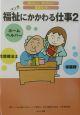 マンガ・福祉にかかわる仕事 ホームヘルパー 作業療法士 保健師 (2)