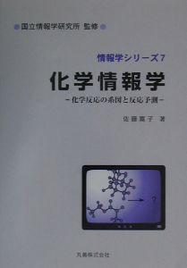 『化学情報学』佐藤寛子