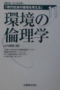 現代社会の倫理を考える 環境の倫理学 第11巻