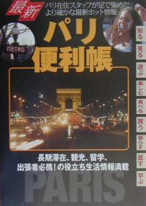 山と渓谷社出版部『最新・パリ便利帳』