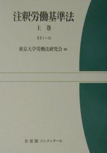 注釈労働基準法 上巻(§§1~31)
