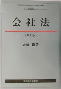 『会社法』龍田節