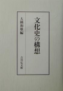 『文化史の構想』大隅和雄