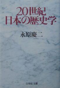 20世紀日本の歴史学