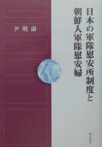 日本の軍隊慰安所制度と朝鮮人軍隊慰安婦