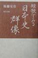 短歌でみる日本史群像
