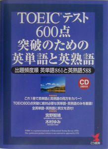 TOEICテスト600点突破のための英単語と英熟語