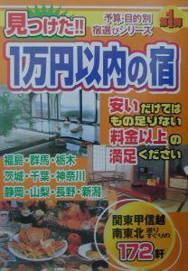 見つけた!!1万円以内の宿