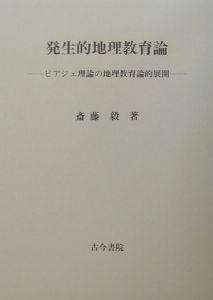 『発生的地理教育論』斎藤毅