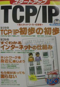スタートアップTCP/IP