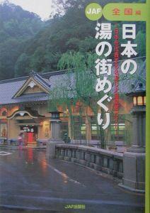 日本の湯の街めぐり 全国編