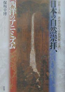 日本の自然崇拝、西洋のアニミズム