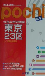 大きな字の地図ポチ東京23区