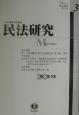 民法研究 (3)