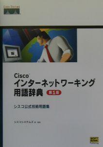 Ciscoインターネットワーキング用語辞典