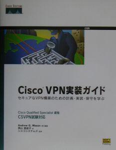 Cisco VPN(ブイピーエヌ)実装ガイド