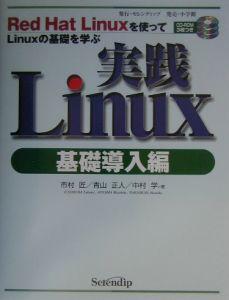 実践Linux 基礎導入編