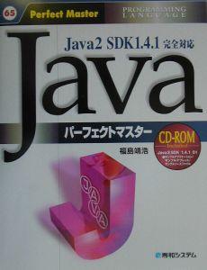 Javaパーフェクトマスター