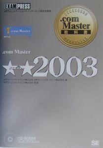.com Master★★-ダブルスター- 2003