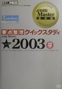 .com Master★-シングルスター- 2003