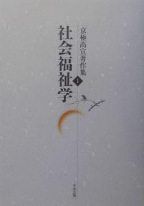 京極高宣著作集