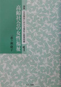 論集女性解放における福祉と教育問題 高齢社会の女性福祉 第1巻