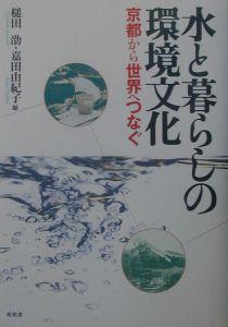 『水と暮らしの環境文化』槌田劭
