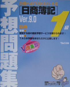 日商簿記1級予想問題集合格へのラストスパート!! Ver.9.0