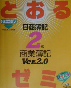 とおるゼミ日商簿記2級商業簿記