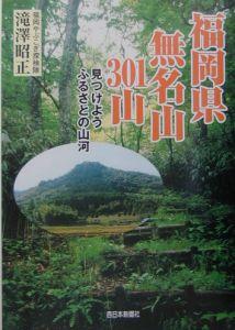 福岡県無名山301山
