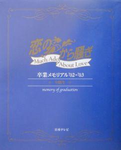 恋のから騒ぎ卒業メモリアル 2002-2003 9期生