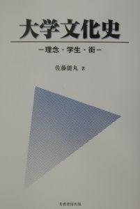 『大学文化史』佐藤能丸