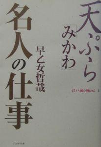 天ぷら「みかわ」名人の仕事