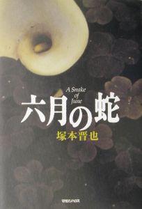 『六月の蛇』塚本晋也