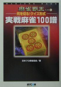 実戦麻雀100譜