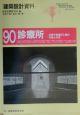 建築設計資料 診療所 (90)