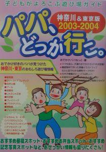 パパ、どっか行こ。 神奈川&東京版 2003ー20